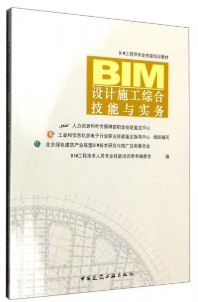 BIM设计施工综合技能与实务