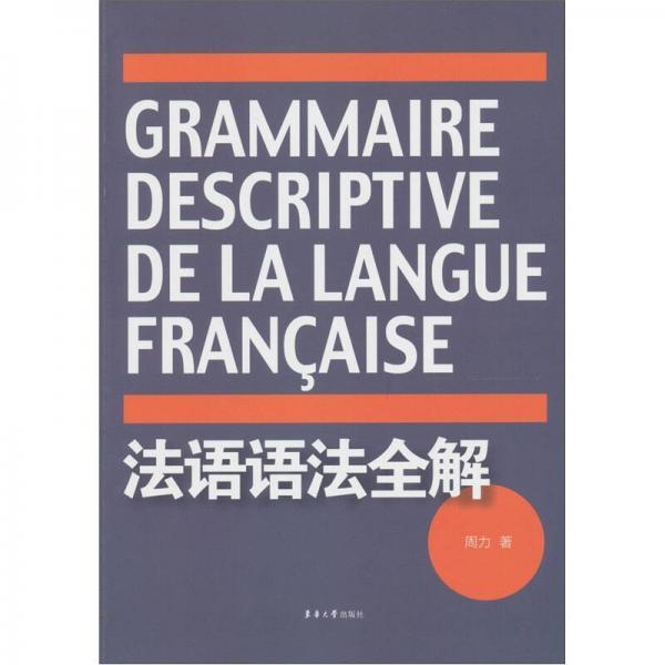 法语语法全解