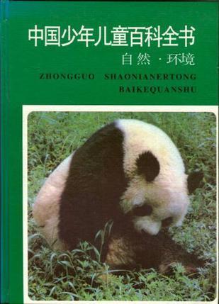 Chinese Children's Encyclopedia: Nature. Environment