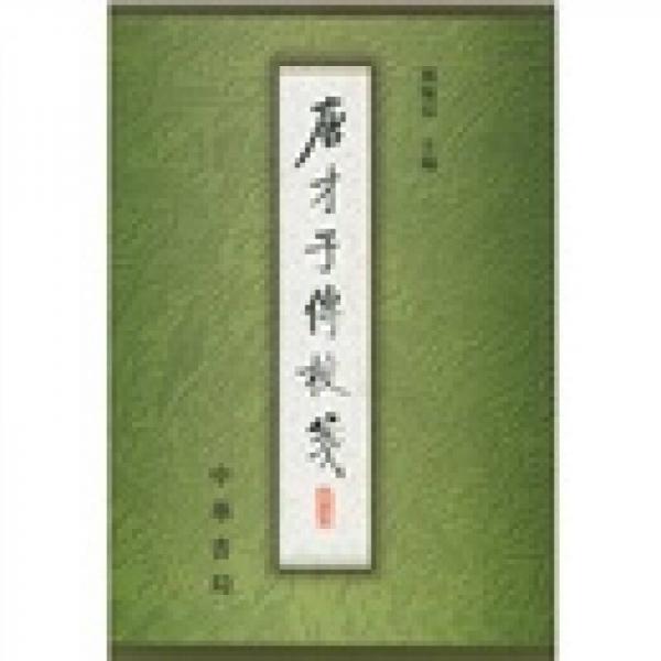 唐才子传校笺(第4册)