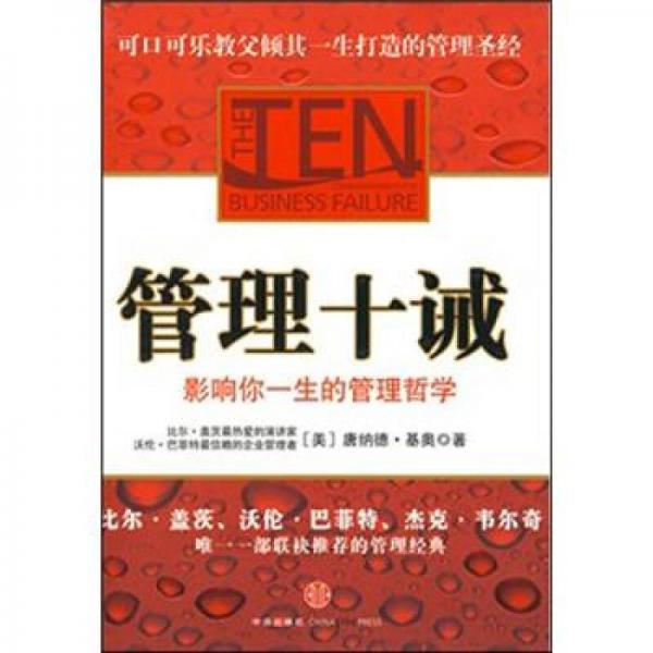 Ten Commandments of Management