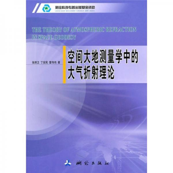 The theory of atmospheric refraction in space geodesy