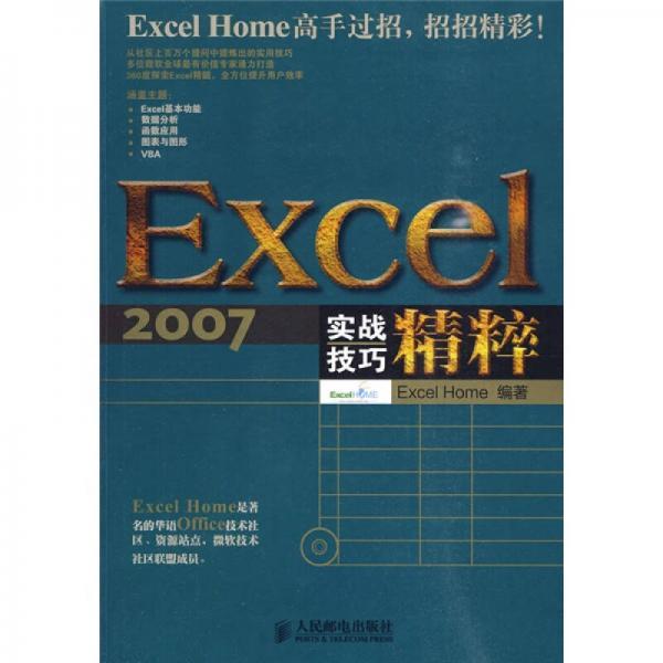 Excel 2007瀹�����宸х簿绮�
