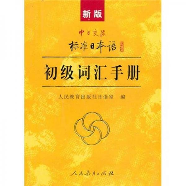 中日交流标准日本语:初级词汇手册(新版)
