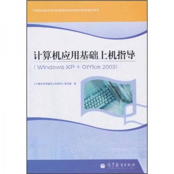 计算机应用基础上机指导(Windows XP+Office 2003)