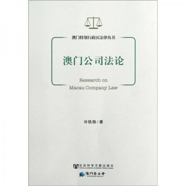 澳门特别行政区法律丛书:澳门公司法论