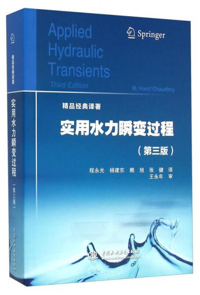 Practical Hydraulic Transients (3rd Edition)