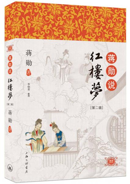 Jiang Xun talks about the Dream of Red Mansions (Second Series)