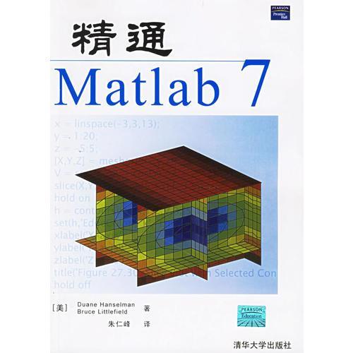 精通Matlab7
