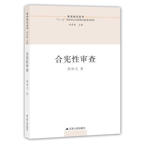 合宪性审查(宪法知识丛书)