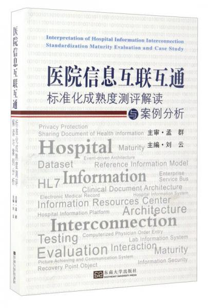 医院信息互联互通标准化成熟度测评解读与案例分析