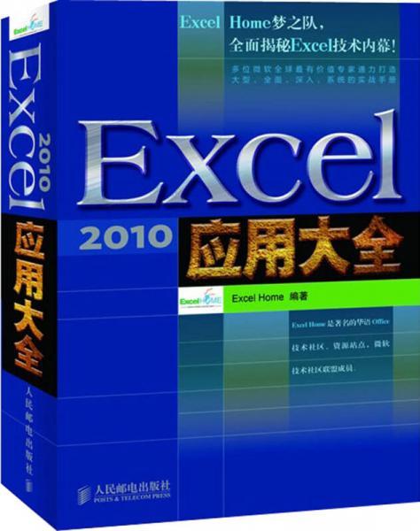 Excel 2010搴��ㄥぇ��