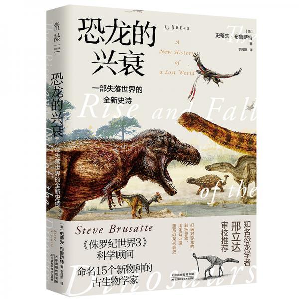恐龙的兴衰:一部失落世界的全新史诗