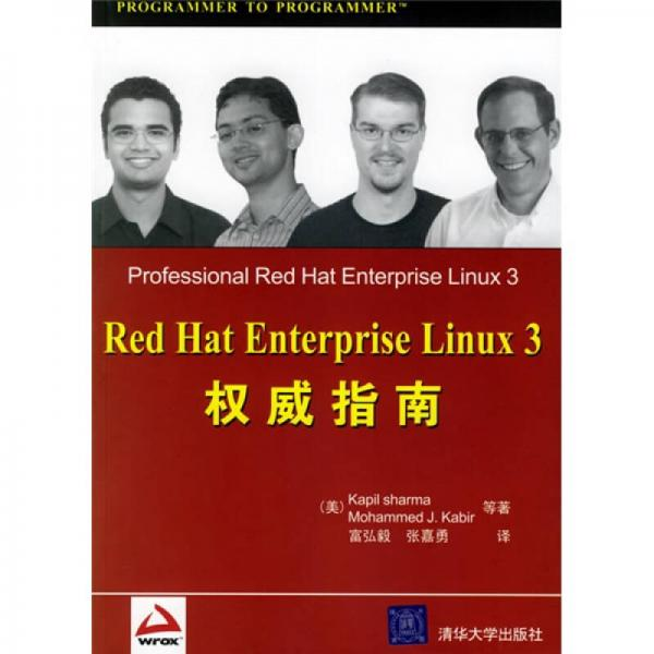 Red Hat Enterprise Linux 3权威指南