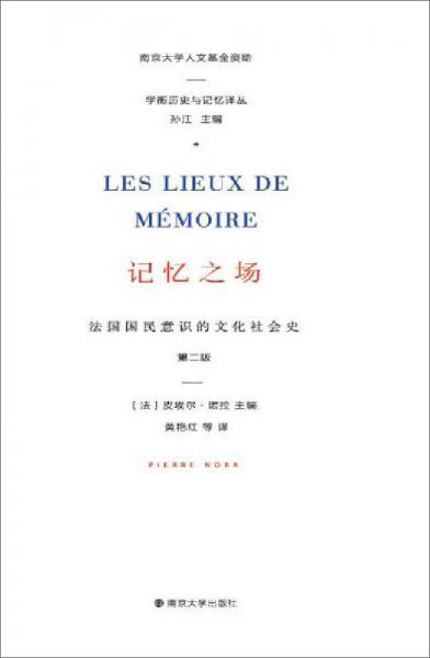 记忆之场:法国国民意识的文化社会史