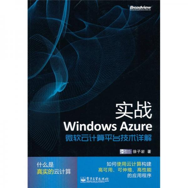 实战Windows Azure