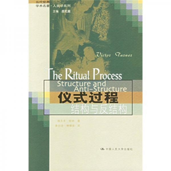 Ritual process
