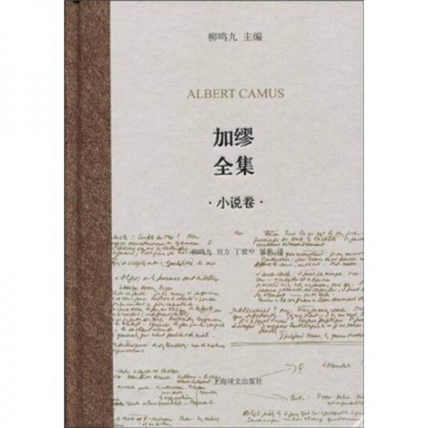 The Complete Works of Camus (Novel)