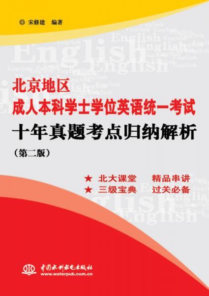 北京地区成人本科学士学位英语统一考试十年真题考点归纳解析(第2版)
