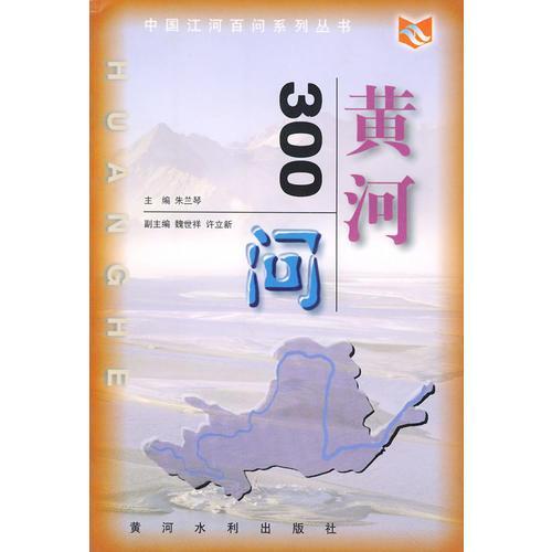 中国江河百问系列丛书——黄河300问