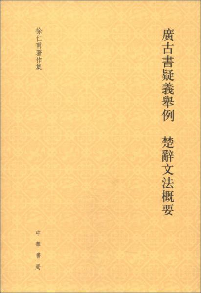 徐仁甫着作集:广古书疑义举例 楚辞文法概要