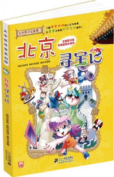 我的第一本大中华寻宝漫画书 北京寻宝记