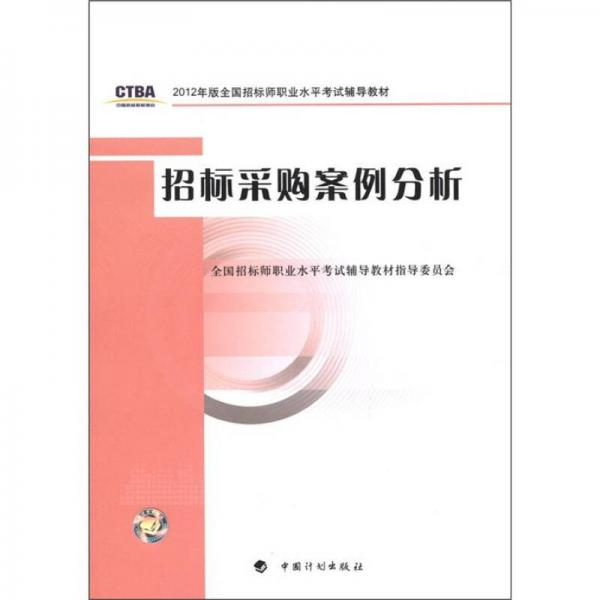 2012年版全国招标师职业水平考试辅导教材:招标采购案例分析