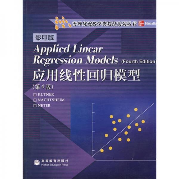 应用线性回归模型
