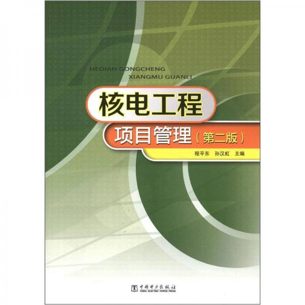 Nuclear Power Project Management (2nd Edition)