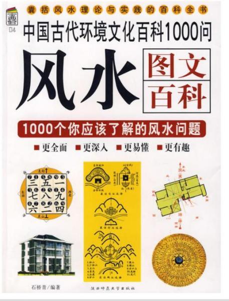 风水图文百科:中国古代环境文化百科1000问:1000个你应该了解的风水问题