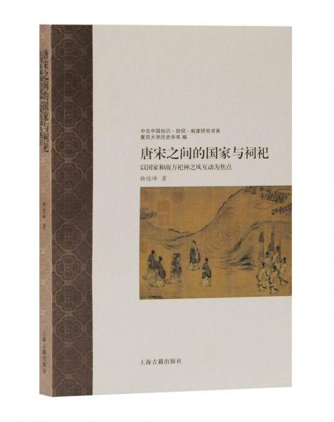 唐宋之间的国家与祠祀—以国家和南方祀神之风互动为焦点