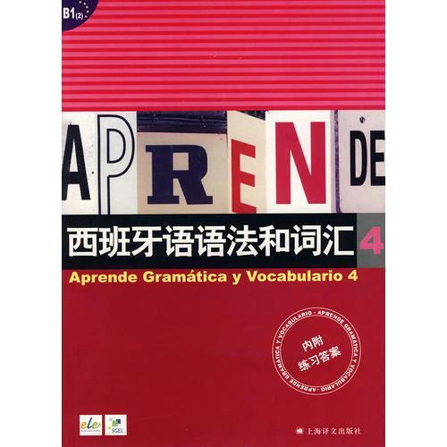 西班牙语语法和词汇  4