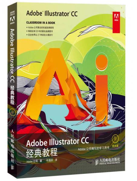 Adobe Illustrator CC经典教程