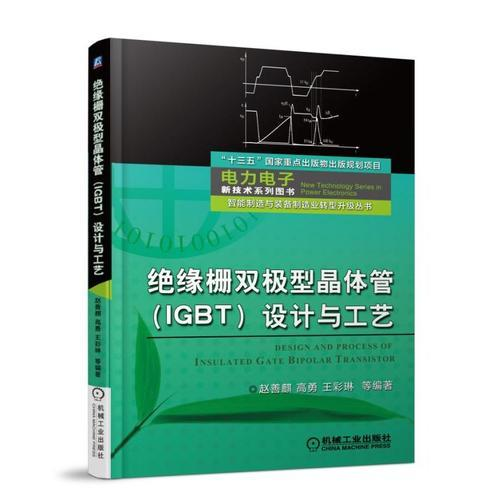 Design and Technology of Insulated Gate Bipolar Transistor (IGBT)