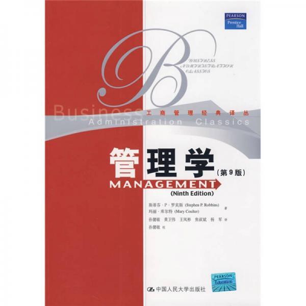 Management (9th Edition)