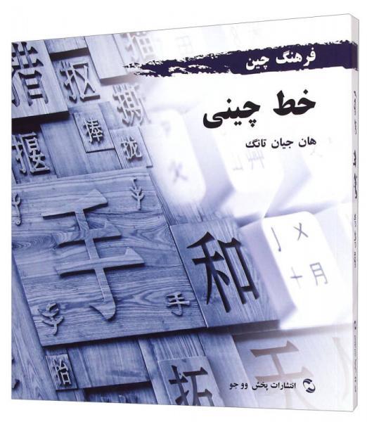 中国文化系列丛书·中国文化·汉字(波斯语)