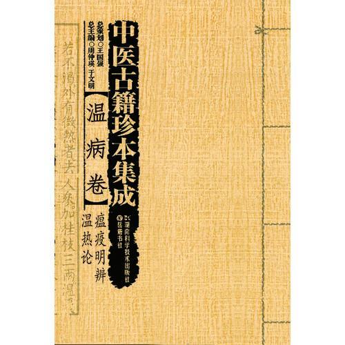 中医古籍珍本集成(续):温病卷·瘟疫明辨?温热论