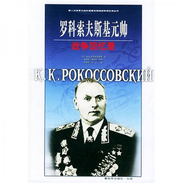 罗科索夫斯基元帅战争回忆录