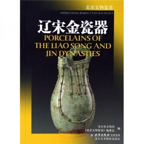 Liao and Song Gold Porcelain