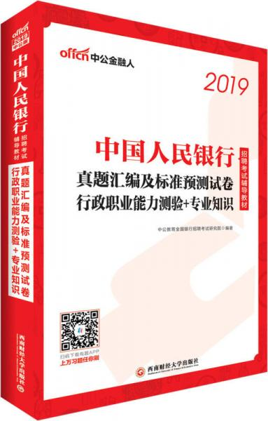 Zhongguoban · 2019 People's Bank of China recruitment examination tutoring materials: compilation of real questions and standard pre-test papers administrative occupation ability test + professional knowledge