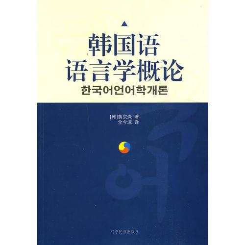 Introduction to Korean Linguistics
