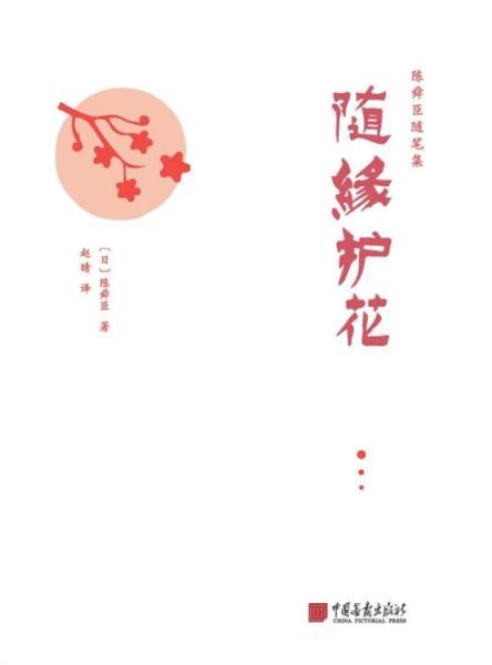 陈舜臣随笔集:随缘护花