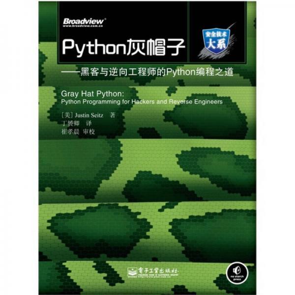 Python灰帽子