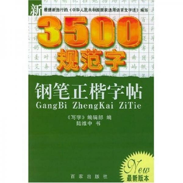 ��3500瑙���瀛��㈢��姝fシ瀛�甯�锛����扮����锛�