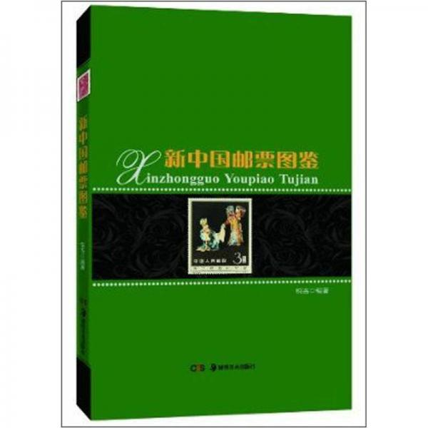 新中国邮票图鉴
