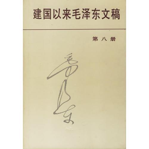 建国以来毛泽东文稿第8册