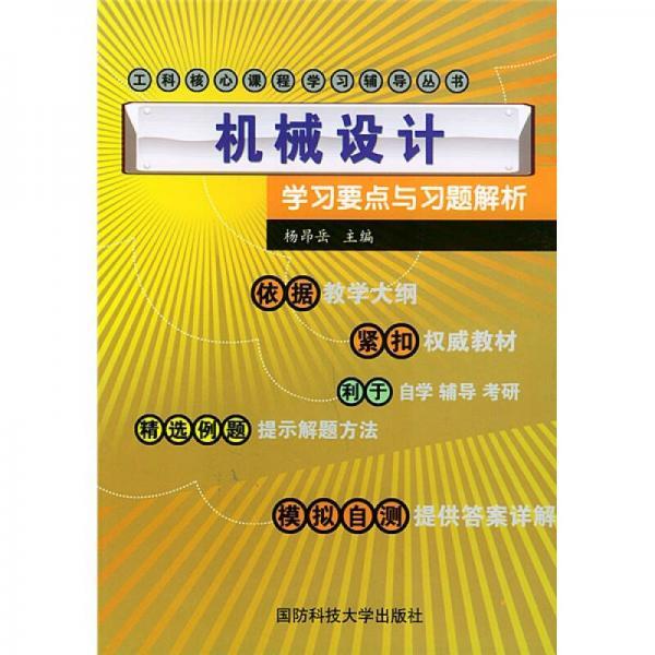 工科核心课程学习辅导丛书:机械设计学习要点与习题解析