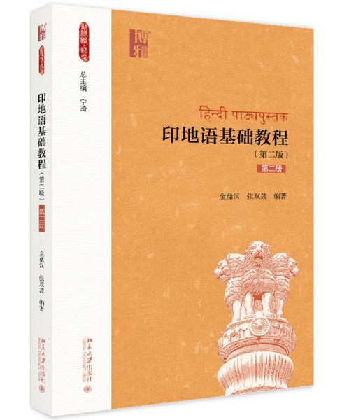 印地语基础教程(第二版)(第二册)