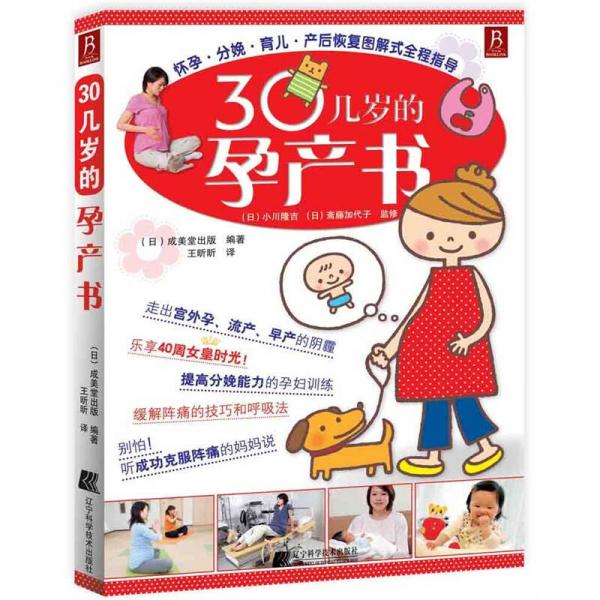 30��宀���瀛�浜т功