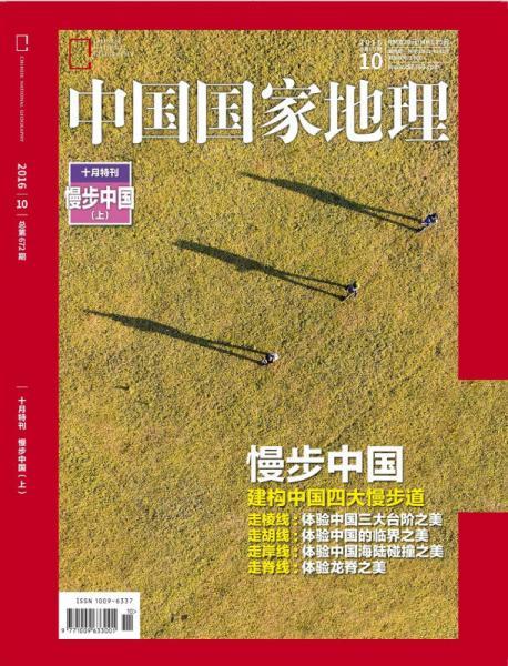 中国国家地理20755.7(总第597期)